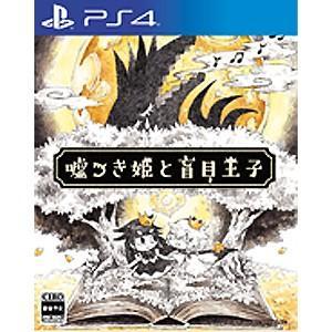 日本一ソフトウェア (PS4)嘘つき姫と盲目王子 返品種別B