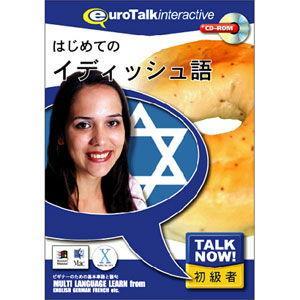 インフィニシス Talk Now ! はじめてのイディッシュ語 返品種別B|joshin