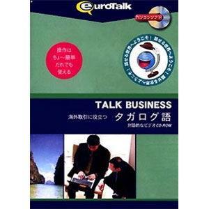 インフィニシス Talk Business 海外取引に役立つタガログ語 返品種別B