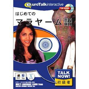 インフィニシス Talk Now ! はじめてのマラヤーム語 返品種別A