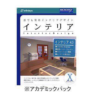 インフィニシス インテリア4.0 for Mac アカデミックパック 返品種別A|joshin