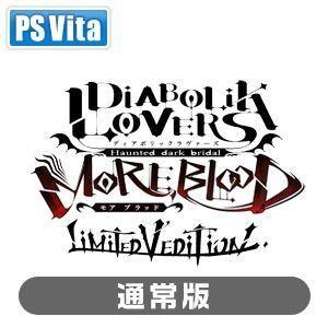 アイディアファクトリー (PS Vita)DIABOLIK LOVERS MOREBLOOD LIMITED V EDITION(通常版) 返品種別B joshin