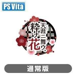 アイディアファクトリー (PS Vita)天涯ニ舞ウ、粋ナ花(通常版)天涯ニ舞ウ粋ナ花 天涯に舞う粋...