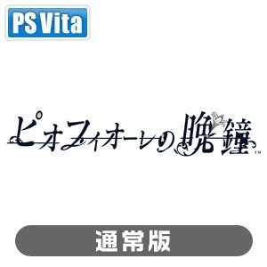 アイディアファクトリー (特典付)(PS Vita)ピオフィオーレの晩鐘 通常版 返品種別B|joshin