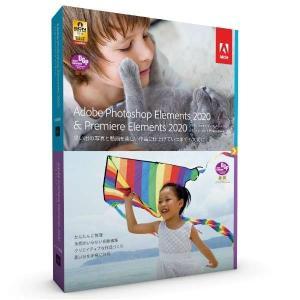 アドビ Photoshop Elements & Premiere Elements 2020 日本語版 MLP 通常版 ※パッケージ(DVD-ROM)版 返品種別B