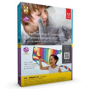 アドビ Photoshop Elements & Premiere Elements 2020 日本語版 MLP S&T版 (学生・教職員版) ※パッケージ(DVD-ROM)版 返品種別B