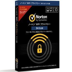 シマンテック ノートン WiFi プライバシー 3年1台版(同時購入版) ※パッケージ版 返品種別B|joshin