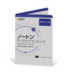 シマンテック ノートン ダークウェブ モニタリング 3年版 ※パッケージ版 返品種別B