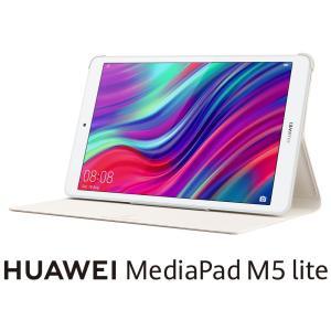 HUAWEI(ファーウェイ) MediaPad M5 lite 8 - 64GB /  Wi-Fiモ...