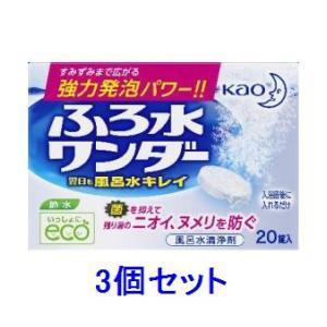 在庫状況:最短24時間以内出荷/※3個セットでのお届けとなります。◆清浄成分配合。入浴後に錠剤を一錠...