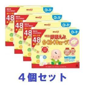 ほほえみ らくらくキューブ 27g×48袋 4個セット 明治 ホホエミラクラクキユ-ブ1296G 返品種別B|joshin