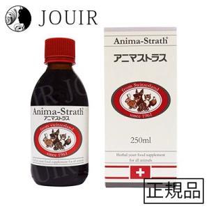 アニマストラス 250ml|jouir-jp