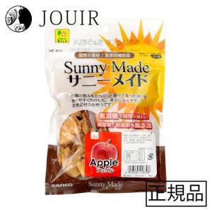 サニーメイド アップル 20g|jouir-jp