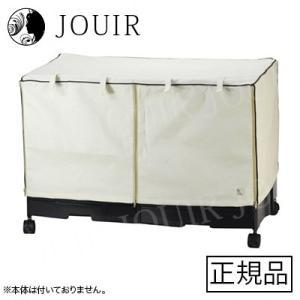 イージーホーム80用 ワイドカバー|jouir-jp