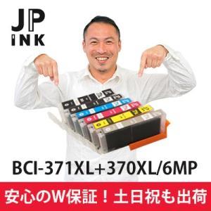 BCI-371XL+370XL/6MP(6色...の関連商品10