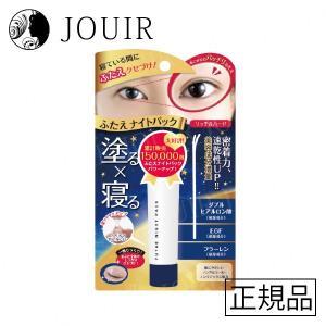 ふたえナイトパック リッチ&ハード 15g 土日祝も営業 最大600円OFF jouir-jp