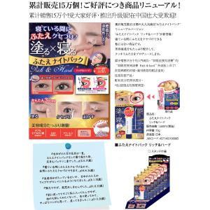 ふたえナイトパック リッチ&ハード 15g 土日祝も営業 最大600円OFF jouir-jp 02