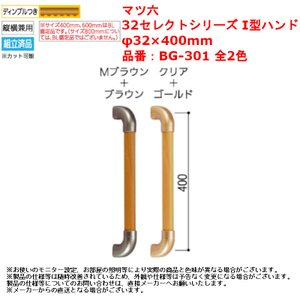 手すり 玄関 階段 室内 屋内 木製 マツ六 BAUHAUS 32セレクトシリーズ I型ハンド 400mm BG-301MB Mブラウン+ブラウン|joule-plus