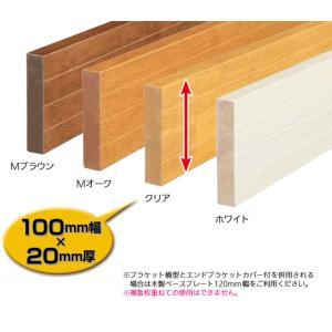 階段 廊下 マツ六 BAUHAUS 木製ベースプレート100mm幅(片面ライン入り) ホワイト 4m BH-334|joule-plus