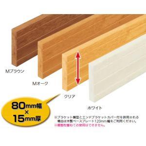 階段 廊下 マツ六 BAUHAUS 木製ベースプレート80mm幅(片面ライン入り) ホワイト 4m BH-534|joule-plus