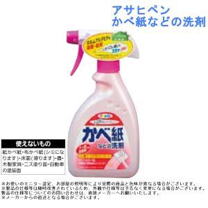 汚れ落とし 壁紙クリーナー 壁紙などの洗剤 400ml アサヒペン joule-plus