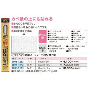 クロス 壁紙 簡単 上から アサヒペン 簡単スーパー生のりカベ紙 KN-1 サイズ:92cmx5m joule-plus