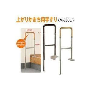 手すり 玄関 上がり框 アロン化成 安寿上がりかまち用手すり ブラウン KM-300L 531-082|joule-plus