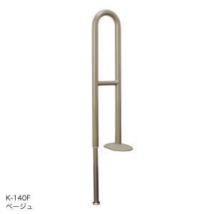 手すり 玄関 上がり框 アロン化成 安寿上がりかまち用手すり K-140F 531-036|joule-plus