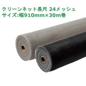 網戸 張り替え用 クリーンネット 長尺 24メッシュ 幅910mm×30m巻 グレー色 ブラック色 joule-plus