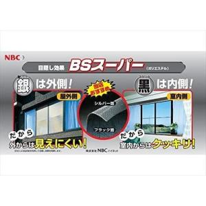 網戸 張り替え用 外から見えにくい網 BSスーパー 20メッシュ 910mm×2m 黒×銀色  joule-plus