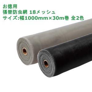 網戸 張り替え用 防虫網 18メッシュ 幅1000mm×30m巻 グレー色 ブラック色 joule-plus