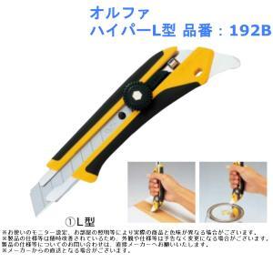 カッター カッターナイフ オルファ ハイパーL型(1) 品番:192B