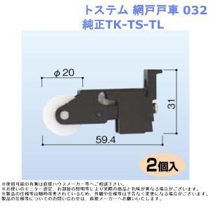 網戸戸車 トステム 032 純正TK-TS-TL 2個入 joule-plus