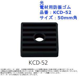 ゴム 振動抑え 室外機 光 電材用防振ゴム 50mm角  KCD-52 joule-plus