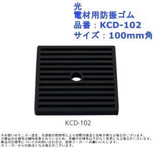 ゴム 振動抑え 室外機 光 電材用防振ゴム 100mm角  KCD-102 joule-plus