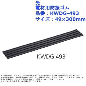 ゴム 振動抑え 室外機 光 電材用防振ゴム 49×300mm KWDG-493 joule-plus
