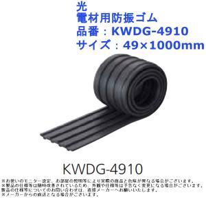 ゴム 振動抑え 室外機 光 電材用防振ゴム 49×1000mm KWDG-4910 joule-plus