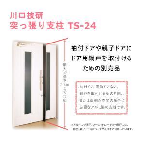 玄関 網戸 親子ドア 袖付ドア 突っ張り支柱 川口技研 TS-24 joule-plus