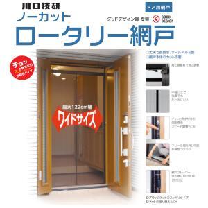 玄関 網戸 川口技研 ノーカットロータリー網戸 ワイドサイズ NWC-22 joule-plus