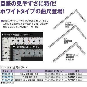 さしがね 30cm 1尺 シンワ測定 曲尺ホワイト 品名:1尺 表裏同目 名作 320x15x1.4