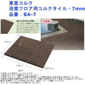 コルク タイル 浴室 東亜コルク 浴室フロア用コルクタイル7mm BA-7 joule-plus