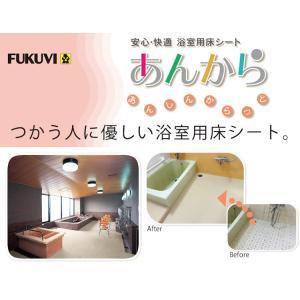 浴室用 床シート 柔らかい 滑りにくい 暖かい フクビ あんから 本体 長さ1m×幅1800×厚み4...