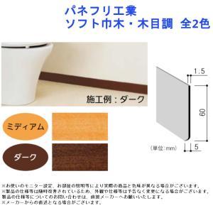 ソフト巾木 巾木 パネフリ工業 ソフト巾木 木目調 色:ミディアム joule-plus