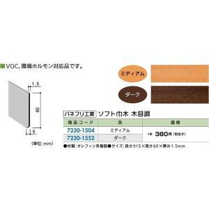 ソフト巾木 巾木 パネフリ工業 ソフト巾木 木目調 色:ダーク joule-plus