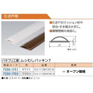 パッキン 樹脂製 食器棚 ドア 扉 引き出し 引戸 パネフリ工業 ムシむしパッキン7 PLA-11128HCMC joule-plus