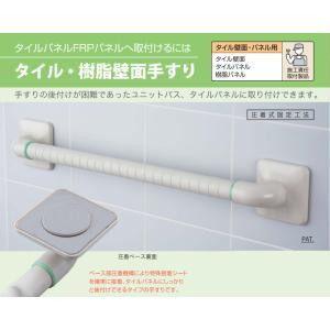浴室 手すり ホクメイ タイル樹脂壁面手すり 400mm UA-400-10 ベストセレクトバー ストレート型|joule-plus