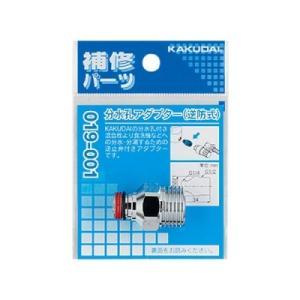 KAKUDAI 019-001 カクダイ混合栓用分岐アダプター ◎キッチン水栓 オプション 送料込 jousuiki