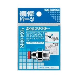 KAKUDAI 109-002 カクダイ混合栓用分岐アダプター ◎キッチン水栓 オプション 送料込 jousuiki