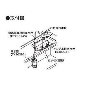 TOTO製(TOTO) TK300C1  アングル形止水栓(分岐付) ▼浄水器 jousuiki
