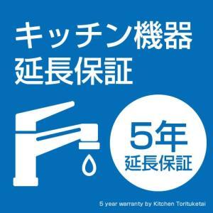 キッチン機器延長保証 浄水器用 5年・8年・10年|jousuiki